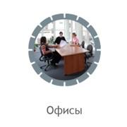 Монтаж систем видеонаблюдения для офисов под ключ. фото