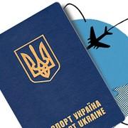 Оформление загранпаспортов Киев фото