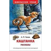 Внеклассное чтение. Чехов А. Каштанка. Рассказы фото