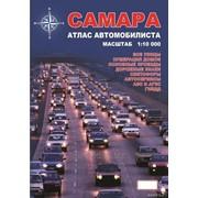 Атлас автомобилиста САМАРА, М 1:10000 фото