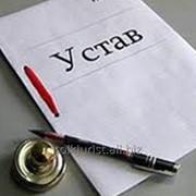 Внесение изменений в ЕГРЮЛ и учредительные документы – по Крыму фото