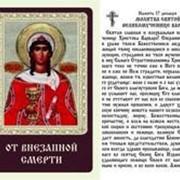 Икона Варвара, Святой Великомученницы от внезапной смерти, упаковка 50 штук фото