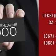 Експрес-ліквідація ТОВ у Києві фото