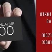Ліквідація бізнесу Київ. Експрес-ліквідація. фото