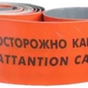 Лента защитно - сигнальная (ЛЗС) фото