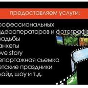Фотосьемка и видеосьемка в Алматы фото