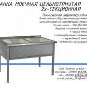 Ванна моечная 2-х секционная цельнотянутая фото