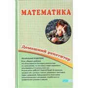 Математика. Домашний репетитор. 2-4 классы. Исаенко О. В. фото