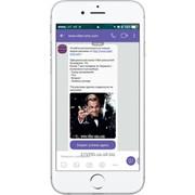 Официальная Viber рассылка! фото