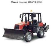 Машина уборочная БЕЛАРУС 320МК фото