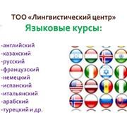 Языковые курсы фото