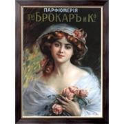 Картина Парфюмерия Брокар и Ко, Неизвестен фото