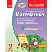 Математика. 2 клас: зошит для контролю навчальних досягнень Скворцова С. О. фото
