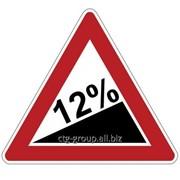 Дорожный знак Крутой подъём Пленка А комм, 700 мм фото