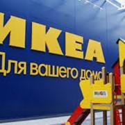 IKEA- в каждый дом! фото