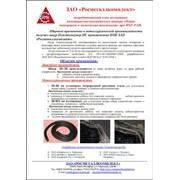 Безазбестовый уплотнительный шнур Пластогнеупор ПС фото