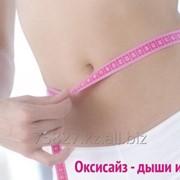 Оксисайз(дыхательная гимнастика) - обучающие занятия,отлично корректирующие фигуру! фото