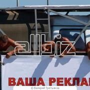 Щитовая реклама Донецк фото