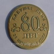 Медали на юбилей фото