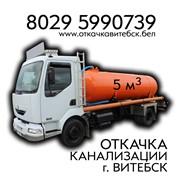 Откачка канализации Витебск фото