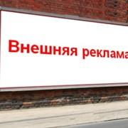 Внешняя реклама фото