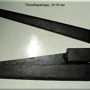 Пломбираторы, d=16 мм фото