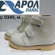 Зимние ортопедические ботинки бежевого цвета (32,33,34 р.) фото