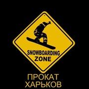 Прокат сноубордов харьков. Прокат сноубордов в харькове. Прокат масельского. прокат лыж харьков. фото