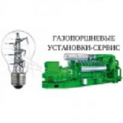 Техническое обслуживание и запасные части для газопоршневых установок. фото