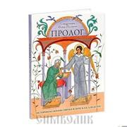 Книга Пролог. Истории из жизни святых в пересказе для детей священник П. Поляков фото