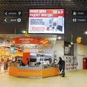 Реклама в гипермаркетах РБ. фото