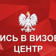 Запись на подачу в Визовый центр Польши на рабочую визу категории D Киев фото