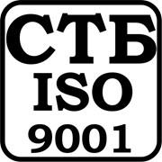 Разработка системы менеджмента качества (СМК) по СТБ ISO 9001 фото