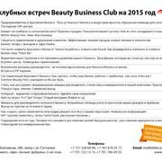 График клубный встреч Руководителей компаний в Индустрии красоты на 2015 год фото