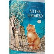 Книга Кігтик Ковбаско фото