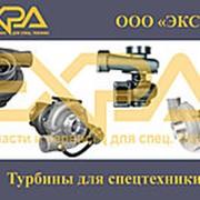 Турбина 6738-81-8190 / 6738818190 фото