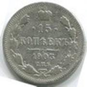 15 копеек 1903 г. СПБ АР фото
