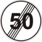 Дорожный знак Конец ограничения максимальной скорости 3.30 ДСТУ 4100-2002 фото