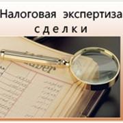 Налоговая экспертиза сделки фото