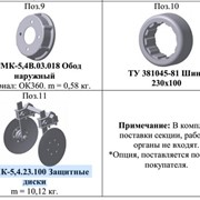 Запасные части: УСМК-5,4В.03.018 Обод наружный, ТУ 381045-81 Шина 230х100, УСМК-5,4.23.100 Защитные диски фото