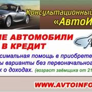 АвтоКредит новые и б/у фото