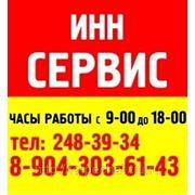 ИНН СЕРВИС- уполномоченная бухгалтерия. фото