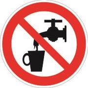 Знак P05 Запрещается использовать в качестве питьевой воды фото
