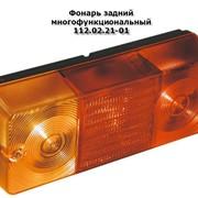 Фонарь задний многофункциональный 112.02.21-01, без оптического дна светоотражателя фото