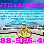 ПРОКАТ ЛИМУЗИНОВ И АВТОМОБИЛЕЙ,ТАКСИ VIP фото