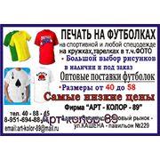 Печать на футболках, бейсболках, спортивной форме, любой спецодежде, кружках и пр. фото