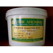 Смазка Циатим-203 (ГОСТ 8773-73)