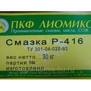 Смазка резьбоуплотнительная Р-416 фото