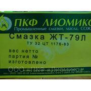 Смазка ЖТ-79Л фото