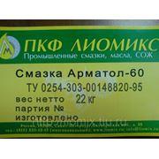 Смазка Арматол-60 фото